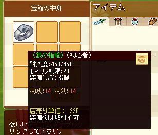 meisouki_644_GetTreasure.JPG