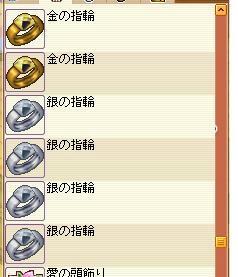 meisouki_650_Treasures.JPG