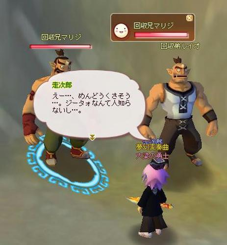 meisouki_658_M-brothers.JPG