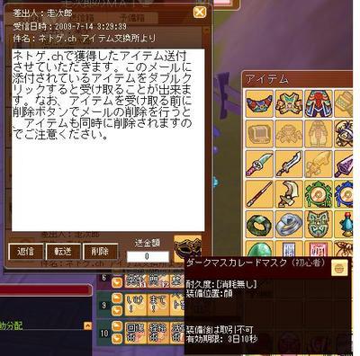 meisouki_663_DarkMasquerade.JPG