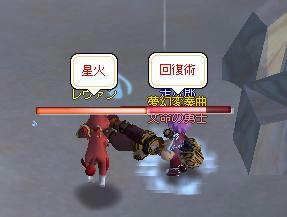 meisouki_666_VS.Bandit03.JPG