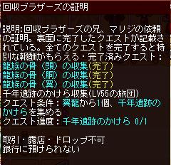 meisouki_670_M-brothers04.JPG