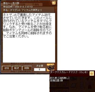 meisouki_688_DarkMasquerade02.JPG