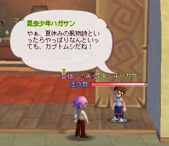 meisouki_694_Hagasan01.JPG
