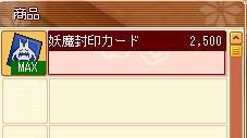 meisouki_711_HuinCard.JPG