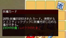 meisouki_712_YoumaCard.JPG