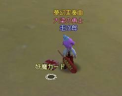 meisouki_713_YoumaCard02.JPG