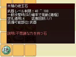 meisouki_729_Zetu.JPG