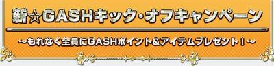meisouki_740_KickoffCP.JPG