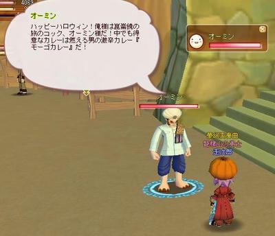 meisouki_750_Ohmin.JPG