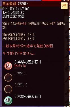 meisouki_751_VersionUP.PNG