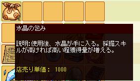 meisouki_801_Parcel_of_crystal.PNG