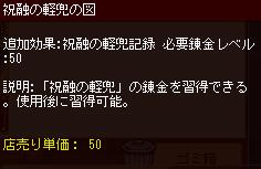 meisouki_804_Plan_of_Syukuyu_light_helmet.PNG