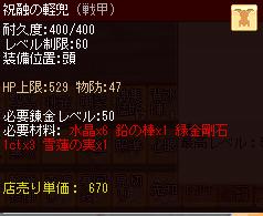 meisouki_805_Plan_of_Syukuyu_light_helmet02.PNG