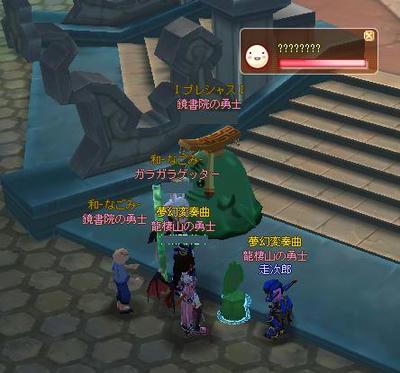 meisouki_807_Seven_wander.JPG