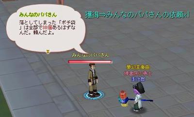 meisouki_856_Pochi.JPG