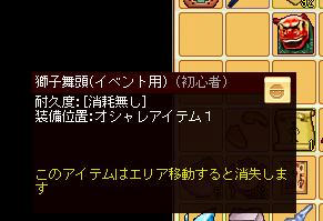 meisouki_857_Shishi.JPG