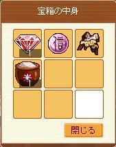 meisouki_891_TreasureBox.JPG