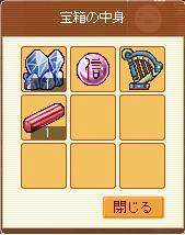 meisouki_895_TreasureBox10.04.01.JPG