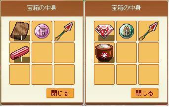 meisouki_897_TreasureBox10.04.02.JPG