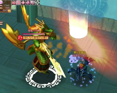 meisouki_908_DragonWarrior.JPG