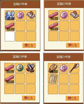 meisouki_915_TreasureBox2010.04.07.JPG