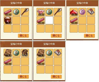 meisouki_927_TreasureBox2010.04.14.JPG