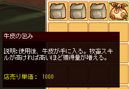 meisouki_933_Package_of_Oxhide.PNG