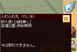 meisouki_945_Fuwafuwamaru.PNG