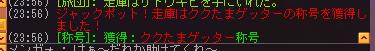 meisouki_1006_JackPot_Kukutama.PNG