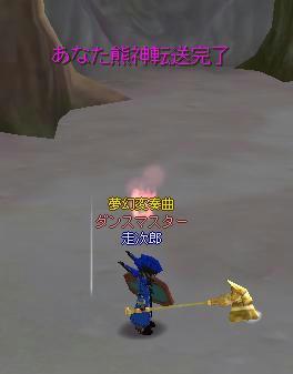 meisouki_1029_Kumagami03.JPG