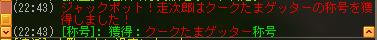 meisouki_1042_KuukutamaGetter.PNG
