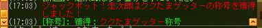 meisouki_1045_KukutamaGetter.PNG