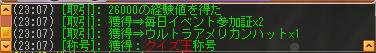 meisouki_1048_QuizKing.PNG