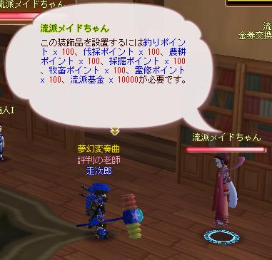 meisouki_1064_zousetu02.PNG