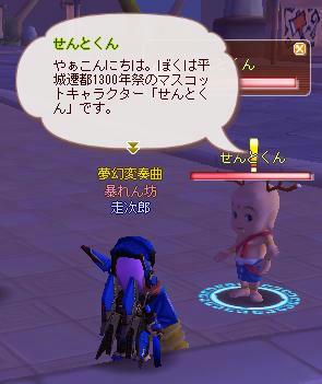 meisouki_1065_Sentokun01.JPG