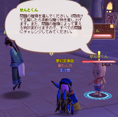 meisouki_1066_Sentokun02.PNG