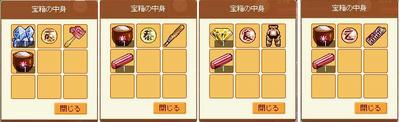 meisouki_1075_TreasureBox2010.07.31.JPG
