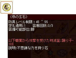 meisouki_1076_TreasureBox2010.07.31_02.PNG