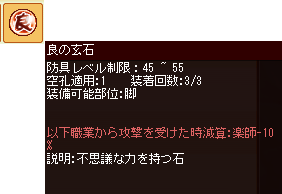 meisouki_1077_TreasureBox2010.07.31_03.PNG