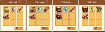meisouki_1082_TreasureBox2010.08.01.JPG