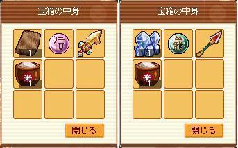 meisouki_1083_TreasureBox2010.08.02.JPG