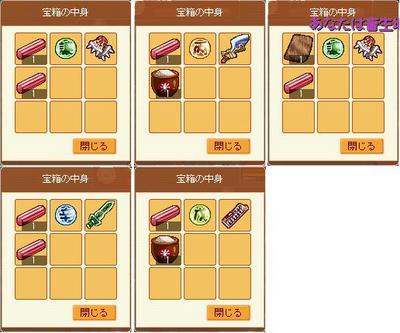 meisouki_1084_TreasureBox2010.08.03.JPG