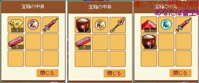 meisouki_1087_TreasureBox2010.08.06.JPG
