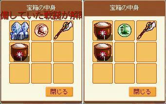 meisouki_1088_TreasureBox2010.08.08.JPG