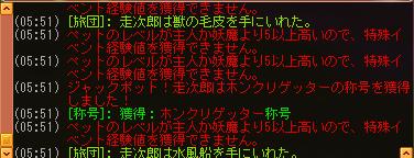 meisouki_1101_HonkuriGetter.PNG