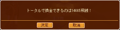 meisouki_1112_TamaGetter02.PNG