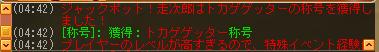 meisouki_1113_TokageGetter.PNG