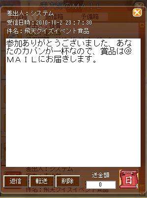 meisouki_1146_MaxBag03.PNG