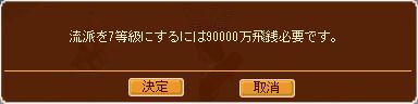 meisouki_1154_RyuhaLV7-02.PNG